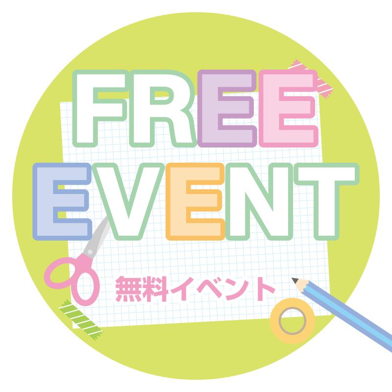 Free Event 無料イベント