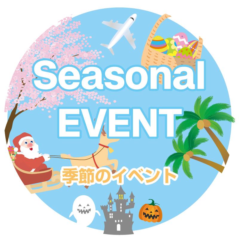 Seasonal Event 季節のイベント