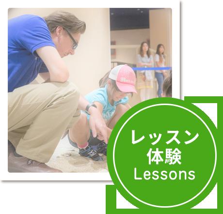 レッスン体験 Lessons