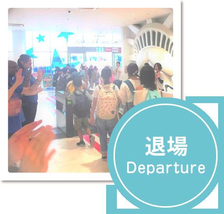退場 Departure