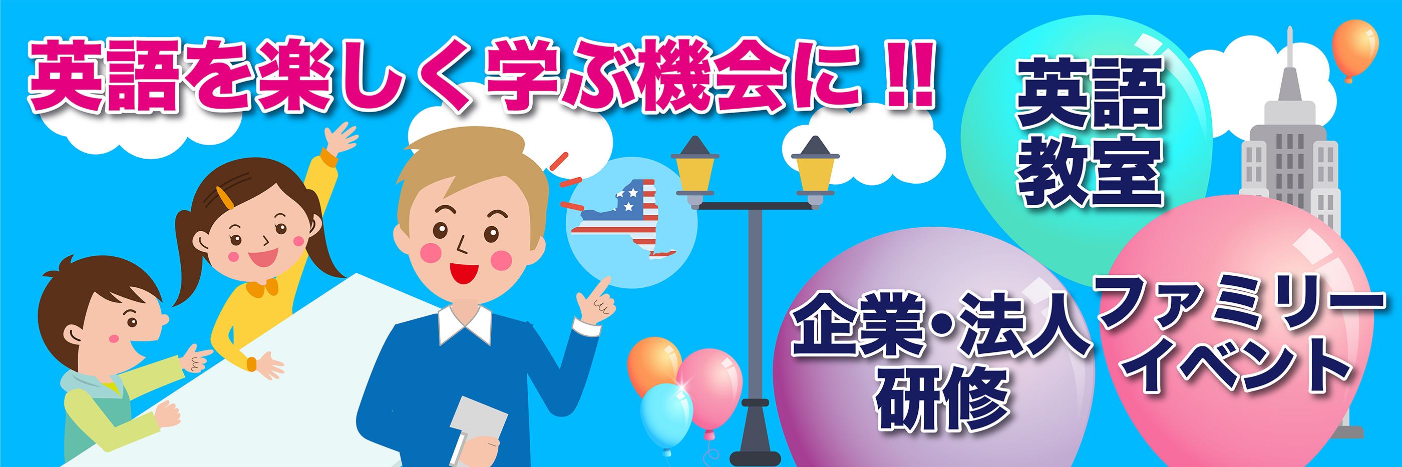 英語を楽しく学ぶ機会に!