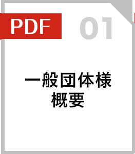一般団体様概要(PDF)