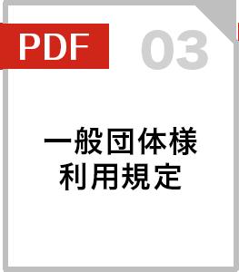 一般(非学校)団体様利用規定(PDF)