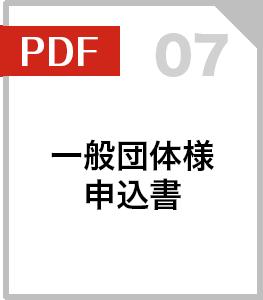 一般(非学校)団体様予約申込書(PDF)
