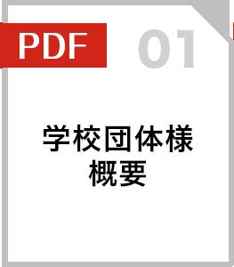 学校団体様概要(PDF)