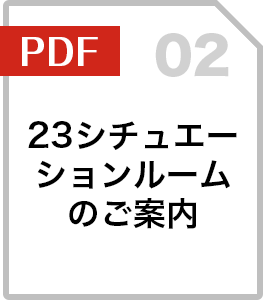 23シチュエーションルームのご案内(PDF)