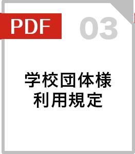 学校団体様利用規定(PDF)