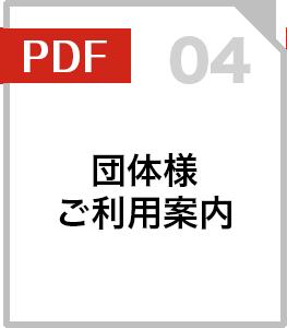 団体様ご利用案内(PDF)