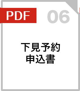 下見予約申込書(PDF)