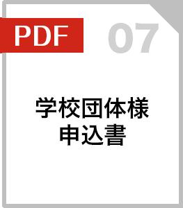 学校団体様申込書(PDF)