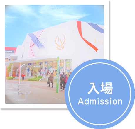 入場 Admission