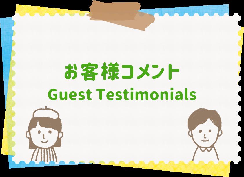 お客様コメント Guest Testimonials