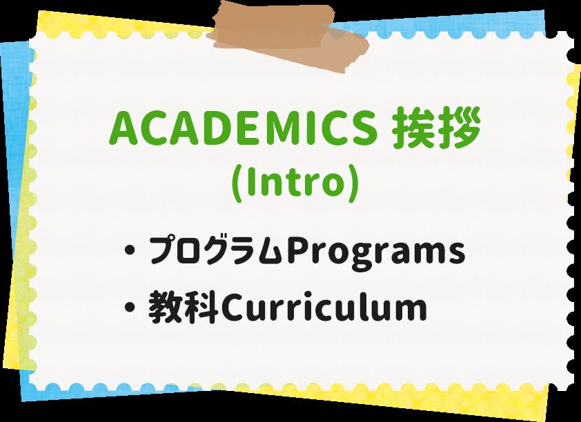 ACADEMICS 挨拶 (Intro)プログラムPrograms 教科Curriculum